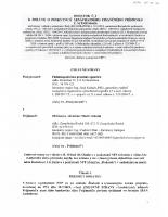 Dodatok č. 1 k Zmluve o poskytnutí NFP č. NFP109309S636